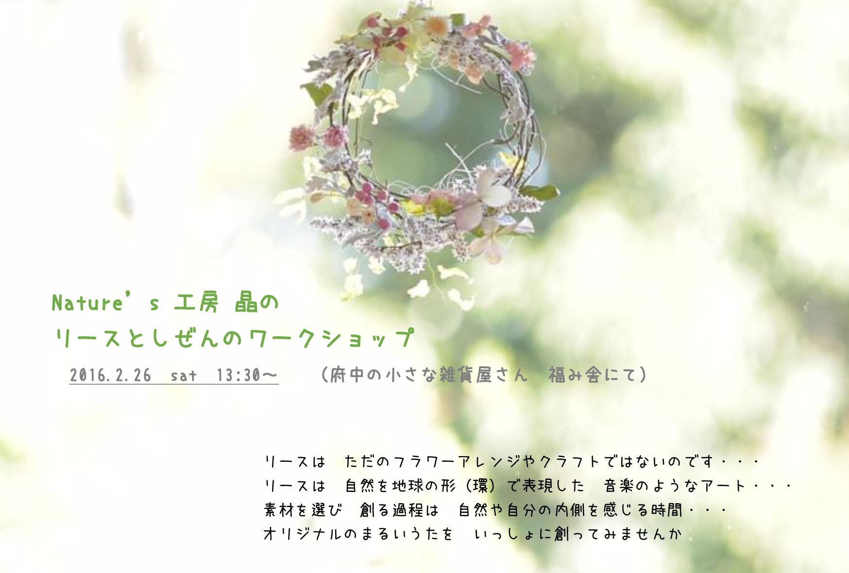 fukumiya_salon_201602-1.jpg