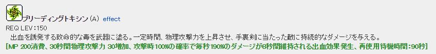 09投げ150