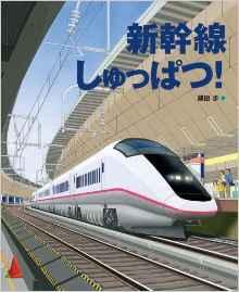 新幹線しゅっぱつ