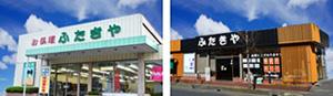 両店店舗画像01