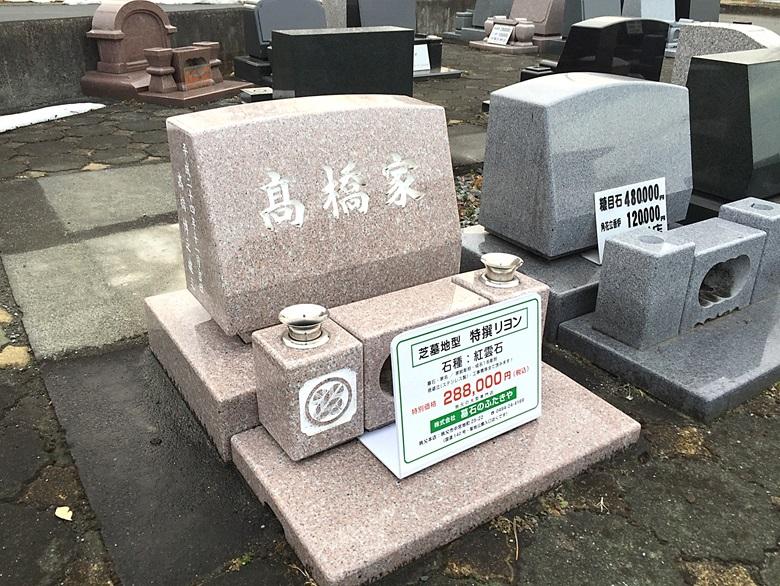 墓石のお手入れ②