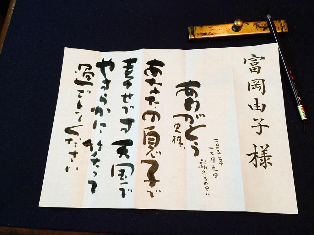 20151205_hahategami_l.jpg