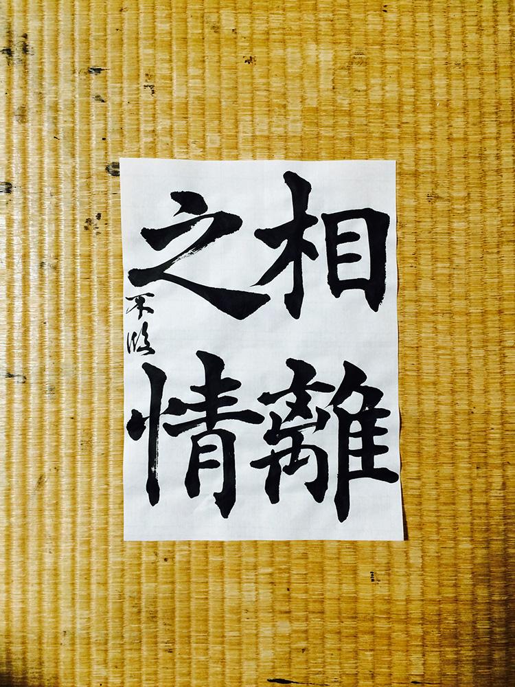 20160105_rin_mouhoushihi_2.jpg
