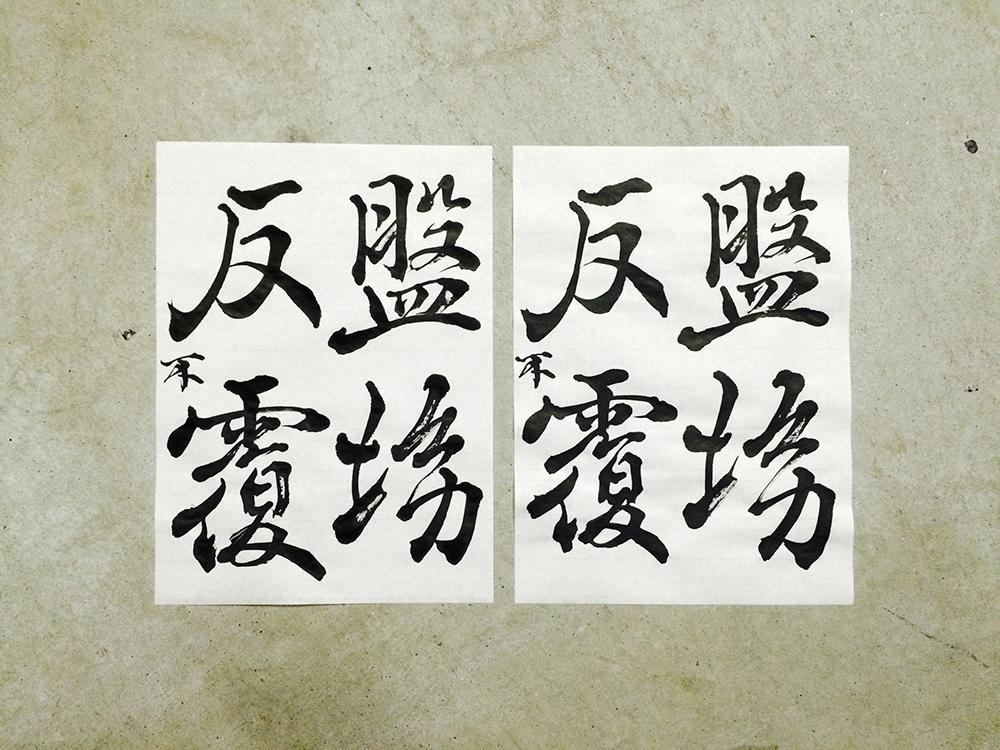 20160129_rin_kojunofu_2s.jpg