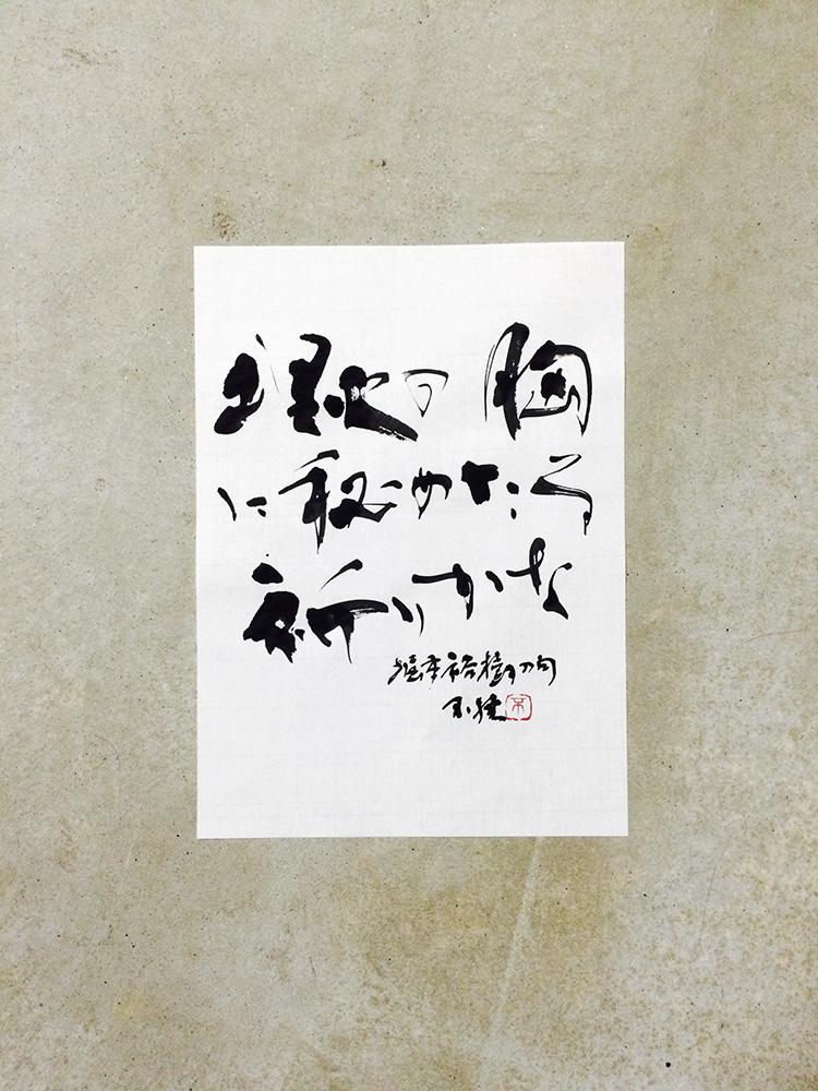20160203_shibunsho825_1s.jpg