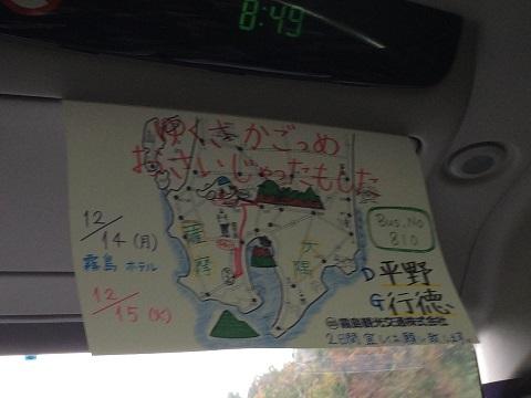 11バス方言