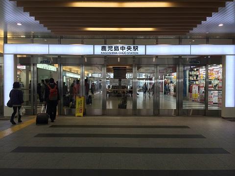2鹿児島駅2