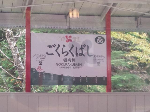 極楽橋駅⑩