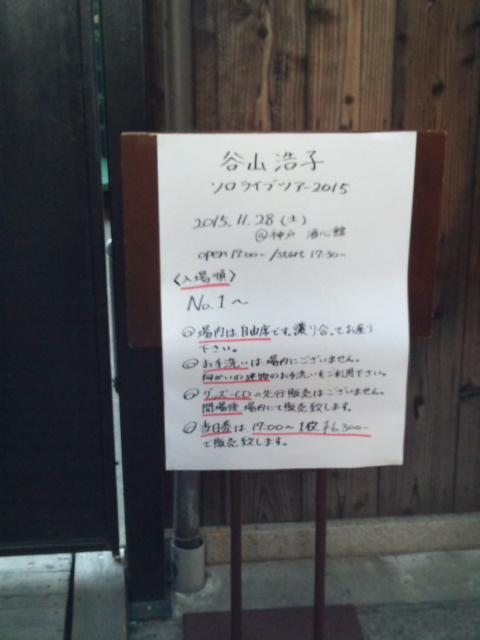 谷山浩子ソロコンサート2015@神戸酒心館