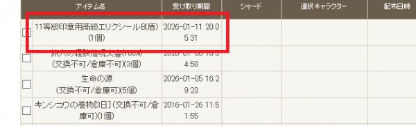 20160112_イベント