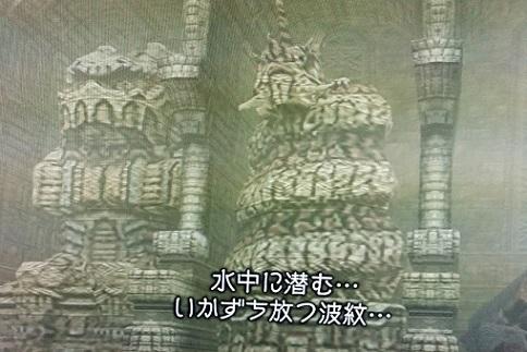 いかずち放つ波紋