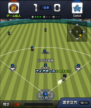 試合はベストプレイプロ野球のよう まいにちプロ野球