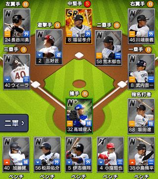 スマホアプリの野球ゲームとしてはかなり出来ることが多い まいにちプロ野球