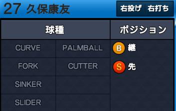 球種もあるようだが、球種ごとの変化量や球威などは設定されていない まいにちプロ野球