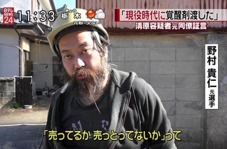 野村貴仁 覚醒剤