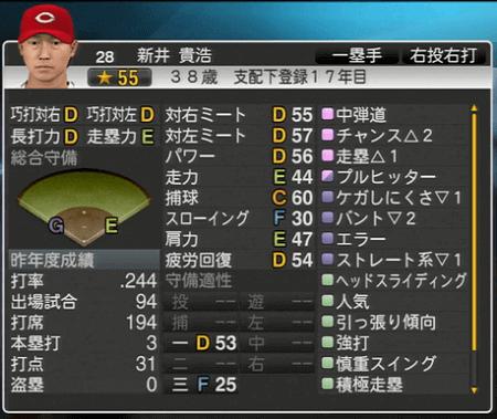 新井貴浩 プロ野球スピリッツ2015 ver1.10