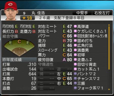 丸佳浩 プロ野球スピリッツ2015 ver1.10