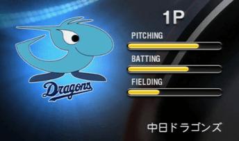 中日ドラゴンズプロ野球スピリッツ2015 ver1.10
