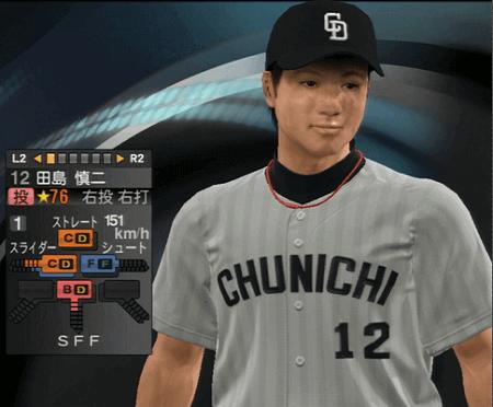 田島慎二 プロ野球スピリッツ2015 ver1.10