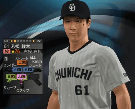 若松駿太 プロ野球スピリッツ2015 ver1.10