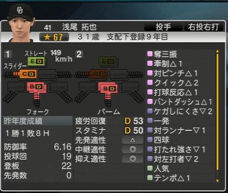 浅尾拓也 プロ野球スピリッツ2015 ver1.10