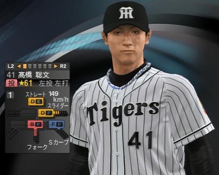 高橋聡文投手(32) 新ユニフォーム姿プロ野球スピリッツ2015