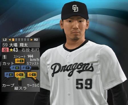 大場翔太投手(30) 新ユニフォーム姿プロ野球スピリッツ2015