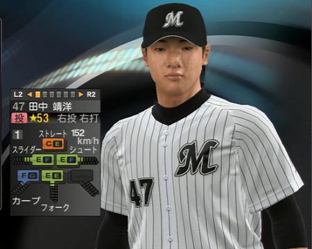 田中靖洋投手(28) 新ユニフォーム プロ野球スピリッツ2015