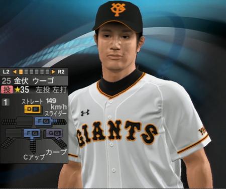 金伏ウーゴ投手(26) 新ユニフォーム プロ野球スピリッツ2015