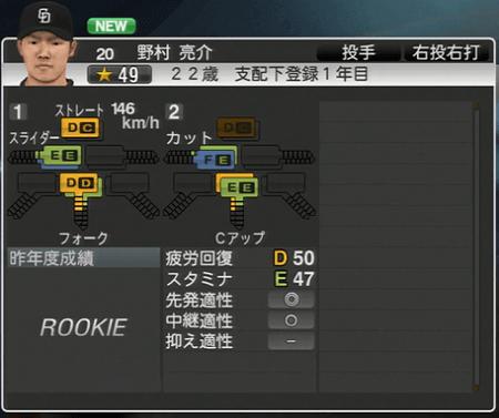 野村亮介 プロ野球スピリッツ2015 ver1.10