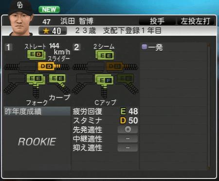 浜田智博 プロ野球スピリッツ2015 ver1.10