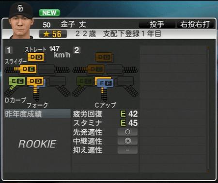 金子丈 プロ野球スピリッツ2015 ver1.10