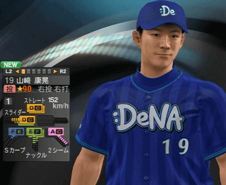 山崎康晃 プロ野球スピリッツ2015 ver1.10