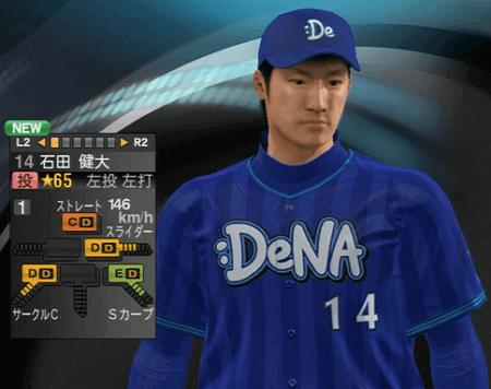 石田健大 プロ野球スピリッツ2015 ver1.10