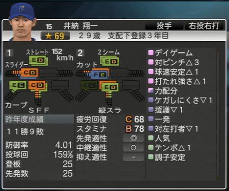 井納翔一 プロ野球スピリッツ2015 ver1.10