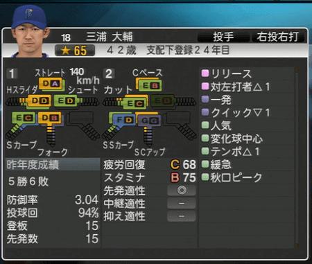 三浦大輔 プロ野球スピリッツ2015 ver1.10
