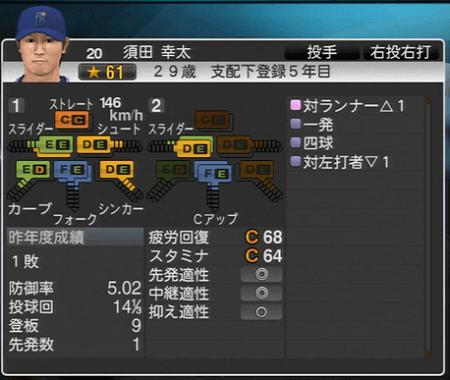 須田幸太 プロ野球スピリッツ2015 ver1.10