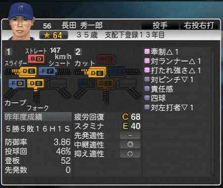 長田秀一郎 プロ野球スピリッツ2015 ver1.10