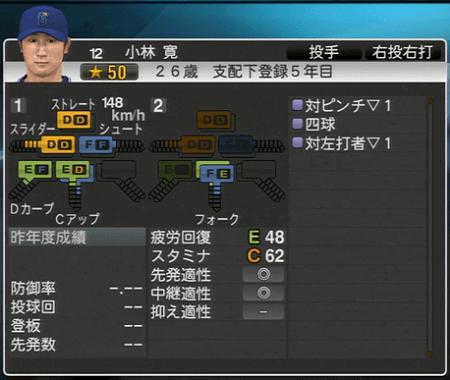 小林寛 プロ野球スピリッツ2015 ver1.10