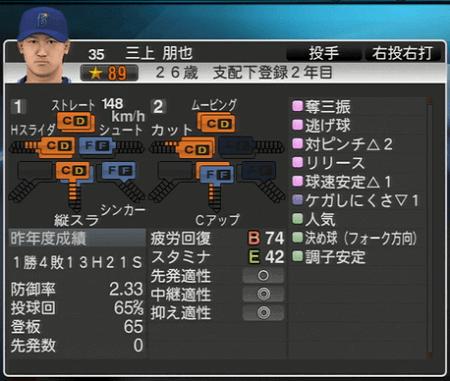 三上朋也 プロ野球スピリッツ2015 ver1.10