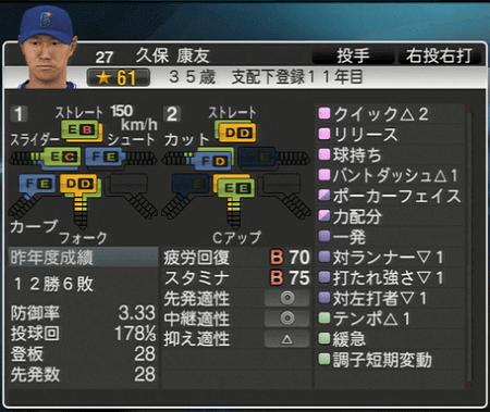 久保康友 プロ野球スピリッツ2015 ver1.10