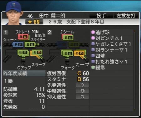 田中健二郎 プロ野球スピリッツ2015 ver1.10
