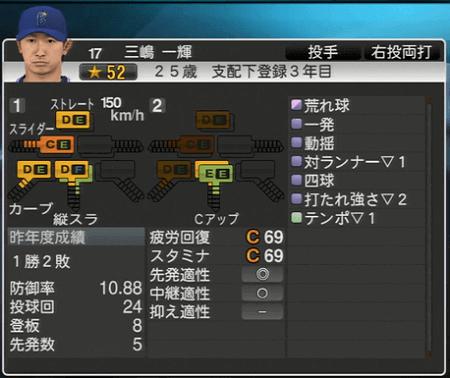 三嶋一輝 プロ野球スピリッツ2015 ver1.10