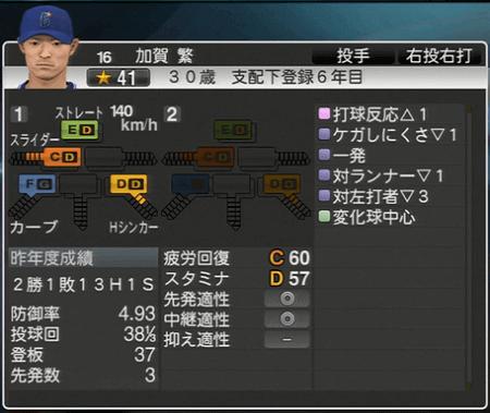 加賀繁 プロ野球スピリッツ2015 ver1.10