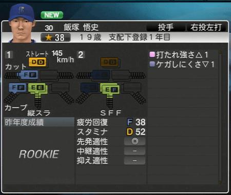 飯塚悟史 プロ野球スピリッツ2015 ver1.10