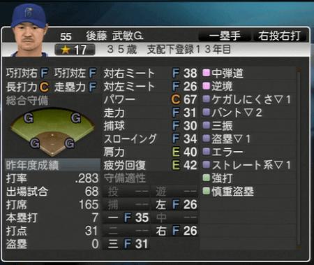 後藤武敏G. プロ野球スピリッツ2015 ver1.10