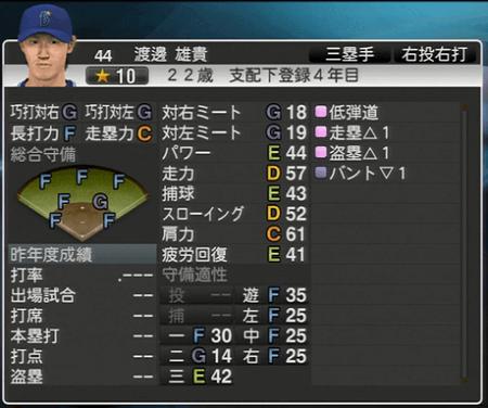 渡邊雄貴 プロ野球スピリッツ2015 ver1.10