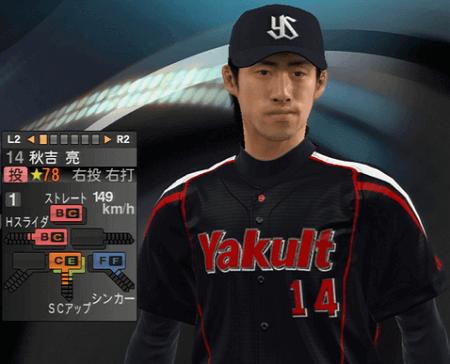 秋吉亮 プロ野球スピリッツ2015 ver1.10