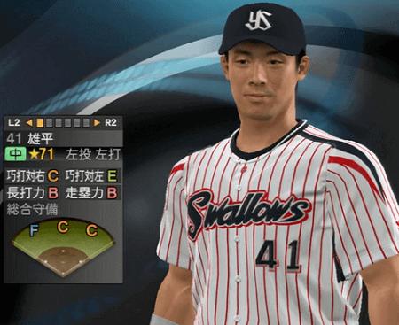 雄平 プロ野球スピリッツ2015 ver1.10