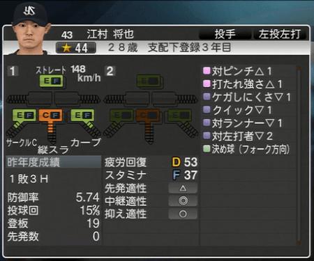 江村将也 プロ野球スピリッツ2015 ver1.10
